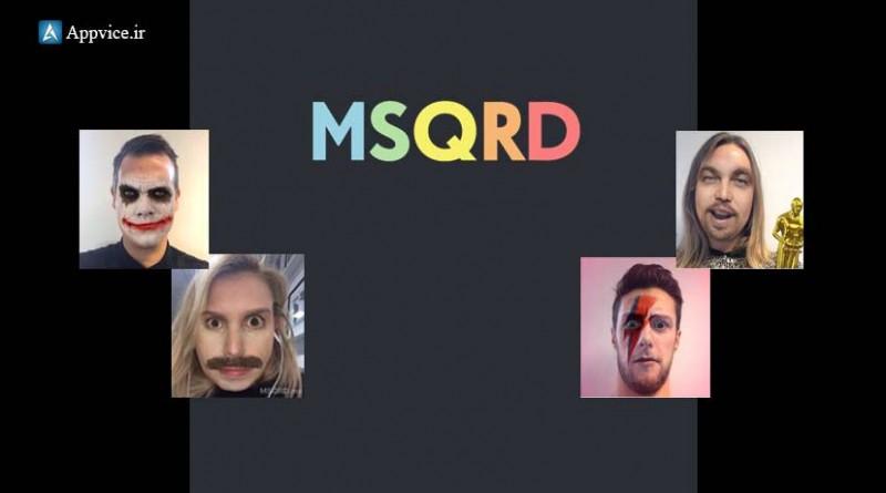 اپلیکیشن تغییر چهره با ماسکهای مختلف و خنده دار و ترسناک