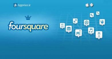 اپلیکیشن Foursquare بهترین و مفیدترین اپلیکیشن برای پیدا کردن رستورانها و کافی شاپهای معروف و درجه یک در سراسر جهان