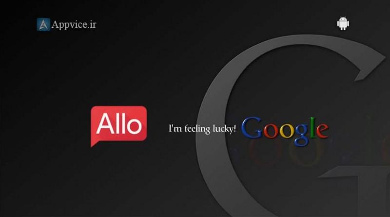 Allo یک اپلیکیشن پیام رسان هوشمند است که به گفته گوگل گفتگوهای شما را آسان تر و رسا تر میسازد