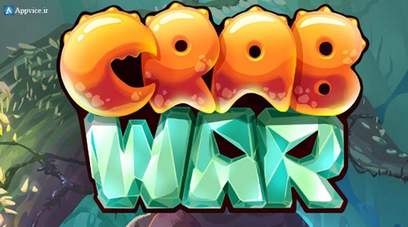بازی Crab War در عین حال که مرحله به مرحله میباشد و در این بازی سرعت عمل بسیار مهم است، داشتن استراتژی و تاکتیک برای مشخص کردن نحوه جنگیدن نیز بسیار مهم میباشد، افرادی با هوش برتر و فکر قوی تر برنده و فاتح این بازی خواهد بود.