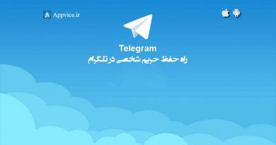 جلوگیری از سوءاستفاده و نفوذ حکرها در تلگرام Telegram