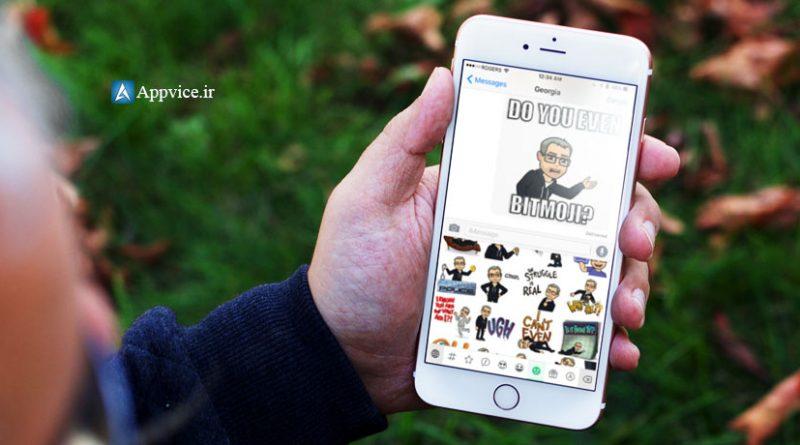 دانلود و توضیحات اپلیکیشن ساخت ایموجی Bitmoji