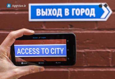 با مترجم Google Translate عکس ها و گفتگوها را هم ترجمه کنید