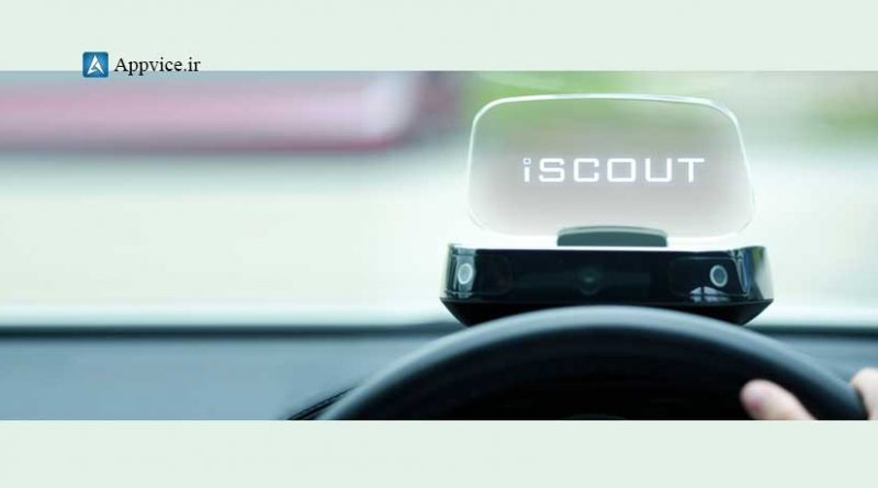 iSCOUT در حقیقت یک Head-Up Display) HUD) است که تمام اطلاعات مورد نیاز در هنگام رانندگی از قبیل سرعت خودرو، میزان سوخت، نقشه مسیریابی، نقاط کور و... اپوابس