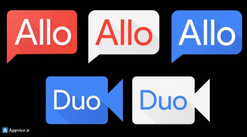 همچنین آیکون اپلیکیشن Duo نیز مانند Allo تغییر کرده. زمانی که اپلیکیشن معرفی شد