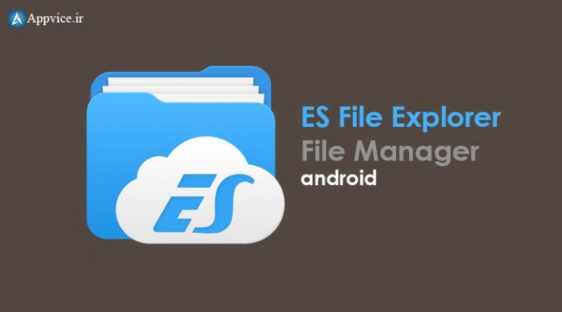با اپلیکیشن ES File Explorer File Manager فایل هایتان را با امنیت مدیریت کنید...پشتیبانی از ZIP و RAR و امکان فشرده سازی یا خارج کردن فایل ها از حالت فشرده