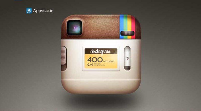 اپلیکیشن اینستاگرام (Instagram) یک راه ساده برای اشتراک گذاری عکس ها و ویدئوهایتان با تمام دنیاست. دوستان، خانواده و افراد مورد علاقه تان را دنبال کنید
