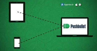 اپلیکیشن pushbullet امکان اشتراک گذاری لینک ها، فایل ها و عکسها بین دستگاه های شخصی مختلف به جای ایمیل کردن آنها برای خود... توضیحات و دانلود اپلیکیشن...