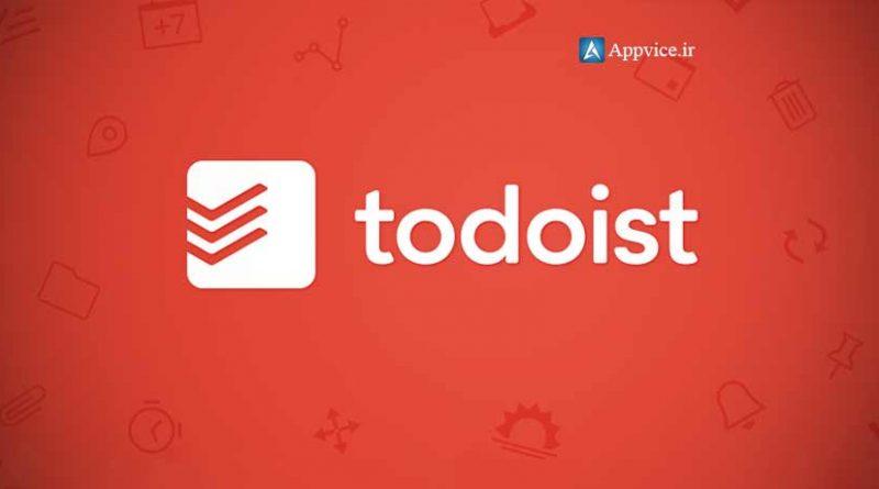 در حال حاضر میلیون ها کاربر برای انجام سریعتر کارها و بالابردن میزان بهره وری زمانشان از اپلیکیشن کاربردی، ساده و خوش ساخت Todoist استفاده میکنند. اپوایس