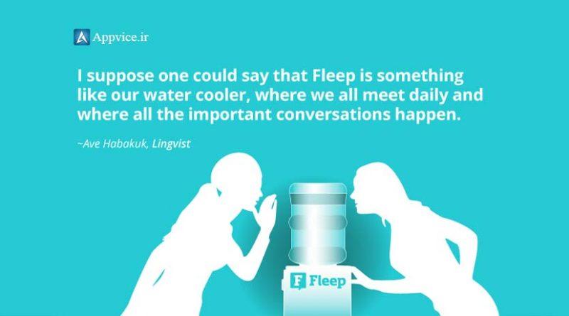 اپلیکیشن Fleep که توسط مهندسین سابق اسکایپ (Skype) و به منظور افزایش سطح بازدهی کاری افراد یک تیم و یا همکاران یک پروژه ساخته شده...