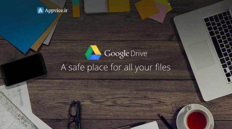 با ذخیره سازی عکس ها، ویدئوها و فایل هایتان بر روی گوگل درایو (Google Drive) میتوانید هر زمان که بخواهید و از طریق هر دستگاهی که بخواهید