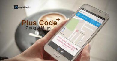 سرویس ارسال موقعیت مکانی با Plus code دست ما را برای با خبر کردن مشتریان، آشنایان و دوستان و کسانی که لازم است آدرس ما را داشته باشند کارآمد ترین بوده و سهل و آسان است