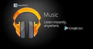 google play music اپلیکیشن پخش موزیک گوگل برای اندروید و آی او اس، اپلیکیشنی برای اندروید و ios که بصورت هوشمند مطابق با سلیقه شما آهنگها را برایتان پخش میکند