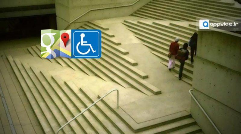 ویلچیر Google map امکانی از شرکت گوگل برای کاربران معلول و ناتوان حرکتی
