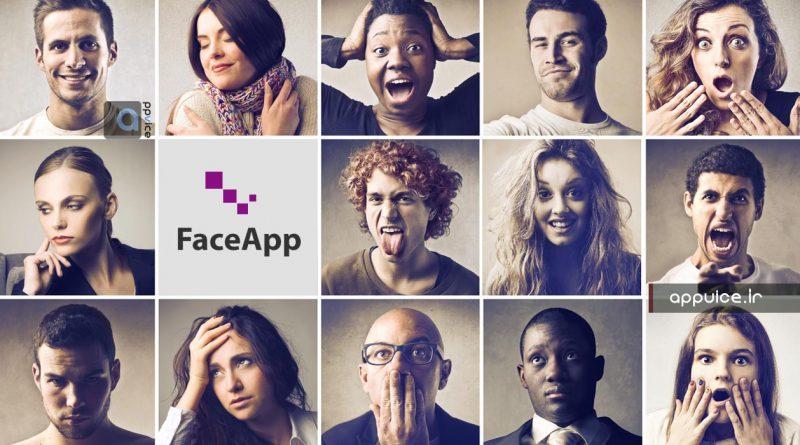 اپلیکیشن FaceApp واقعی ترین اپلیکیشن تغییر چهره