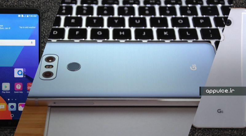 معرفی قابلیت های گوشی ال جی جی 6 (LG G6) در کنفرانس MWC 2107