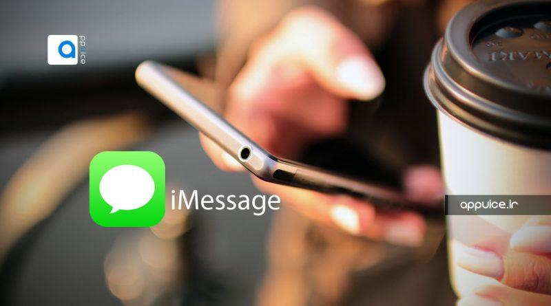 ارسال پیام های جذاب و متحرک در imessage
