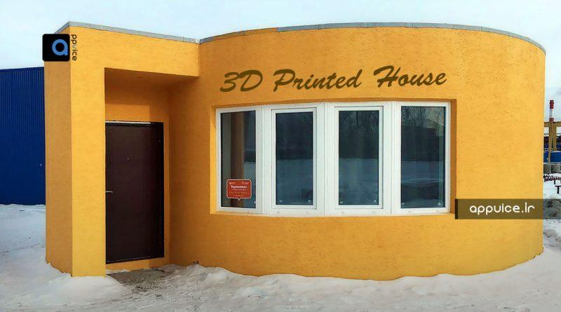 ساخت خانه با استفاده از پرینت سه بعدی