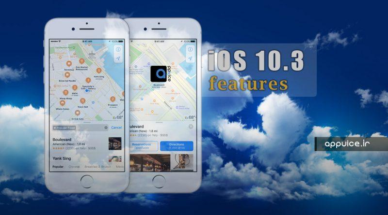 قابلیت های جدید iOS 10.3 و هشت تغییر بنیادی آن