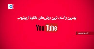 روش دانلود از یوتیوب اندروید، iOS و ویندوز