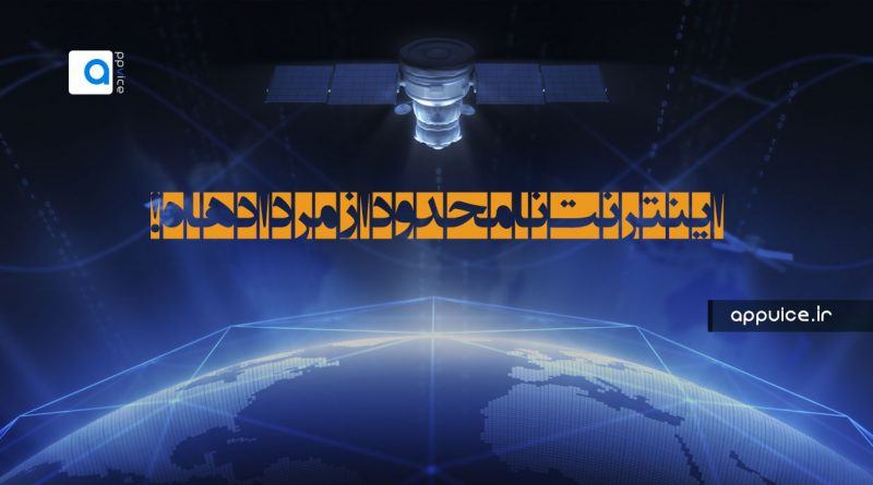 وزیر ارتباطات: بسته های اینترنت نامحدود از مرداد ماه