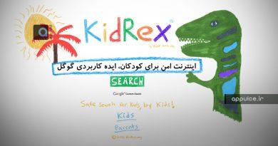 جستجوی امن برای کودکان kidrex