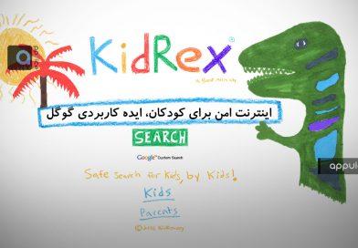 kidrex موتور جستجوی امن گوگل برای کودکان